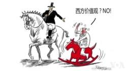 火墙内外:中共高官反西方言论惹人批