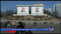 بالاگرفتن تنش ها در شبه جزیره کره