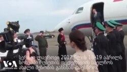 რუსეთის საგარეო საქმეთა მინისტრი სერგეი ლავროვი აფხაზეთში