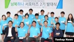 13일 오전 서울 마포구 남북하나재단에서 '남북하나서포터즈' 제2기 발대식이 열렸다.