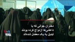دختران جوانی که با داعشیها ازدواج کرده بودند تبدیل به یک معضل شدهاند