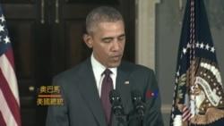 奧巴馬:停戰可能結束敘利亞的混亂