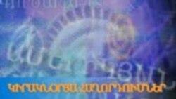 Կիրակնօրյա հեռուստահանդես 11/08/13