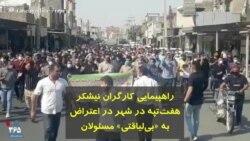 راهپیمایی کارگران نیشکر هفتتپه در شهر در اعتراض به «بیلیاقتی» مسئولان