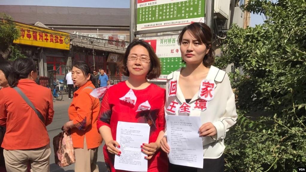 王全璋的妻子李文足(右)近期前往最高法控诉