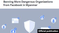 တိုင္းရင္းသားလက္နက္ကိုင္ ၄ ဖြဲ႔ Facebook ပိတ္ပင္ေၾကာင္းေၾကညာ