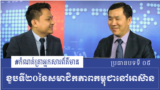 Reporter's Notes #5 - 20 Years of Cambodia in ASEAN (Chetra Chap/VOA)