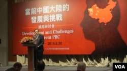 """一场名为""""当前中国大陆的发展与挑战""""国际研讨会2019年8月30日在台北召开。(美国之音张永泰拍摄)"""