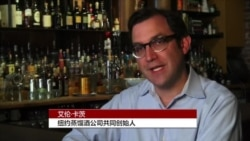 新法规和地方农业造福小酒厂