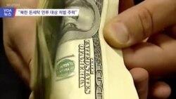 [전체보기] VOA 뉴스 11월 30일