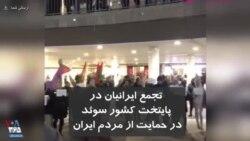 تجمع ایرانیان در پایتخت کشور سوئد در حمایت از اعتراضات مردم ایران علیه جمهوری اسلامی
