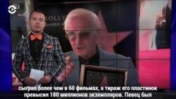 В возрасте 94 лет ушел из жизни Шарль Азнавур