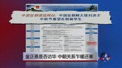 媒体观察:金正恩是否访华,中朝关系乍暖还寒