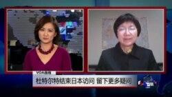 VOA连线:杜特尔特结束日本访问,留下更多疑问