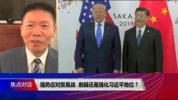 焦点对话:强势应对贸易战,削弱还是强化习近平地位?