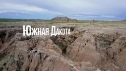 """""""Америка. Большое путешествие"""" – серия 7 – Южная Дакота"""