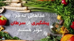 ۱۱ خوراکی که میتواند به پیشگیری از سرطان کمک کند