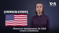 Нові правила імміграції до США – все, що потрібно знати. Відео