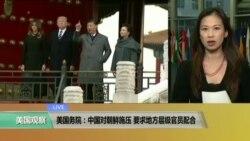 VOA连线:美国务院:中国对朝鲜施压,要求地方层级官员配合