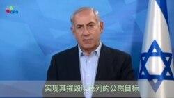 内塔尼亚胡:将使用一切必要手段保卫以色列