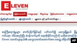 Weekly Eleven သတင္းေထာက္ ေရႀကီးသတင္း ဓာတ္ပံု႐ိုက္မႈနဲ႔ အဖမ္းခံရ