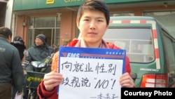 Li Tingting, seorang aktivis perempuan China yang ditahan bekerja untuk sebuah LSM internasional (foto: ilustrasi).
