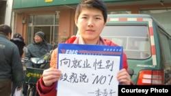 被中国政府拘留的女权活动人士之一、NGO从业者李婷婷。(图片由李婷婷本人提供)