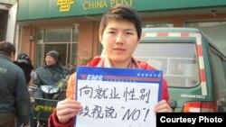 Li Tingting, salah seorang aktivis hak-hak perempuan China yang ditahan saat melakukan aksi unjuk rasa (foto: dok).
