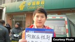 被中國政府拘留的女權活動人士之一、NGO從業者李婷婷。(圖片由李婷婷本人提供)