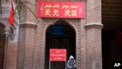 """中國新疆喀什的一座清真寺入口上寫著""""愛黨愛國""""的字樣。(資料照片)"""