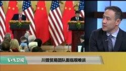 时事看台(萧洵):川普贸易团队面临艰难谈判