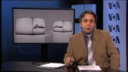 صفحه آخر ۴ مارس ۲۰۱۶: تقلب در انتخابات هفتم اسفند ۹۴
