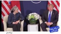 پرزیدنت ترامپ در یک سفر اروپایی دیگر؛ از مذاکره با بریتانیا درباره ایران تا دیدار با پوتین