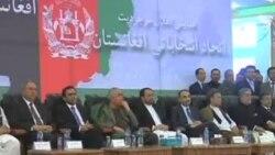 په کابل کې یوشمیر ګوندونو نوی اتحاد اعلان کړی