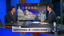 小夏看美国: 美国两党总统候选人第二次电视辩论谁是赢家?