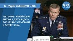 Студія Вашингтон. Чи готові українські війська дати відсіч росіянам? Слухання у Сенаті США