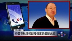 VOA连线:炎黄春秋律师谈侵权案的最新进展