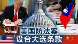 海峡论谈:美国防法案 涉台大选条款