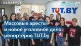 Беларусь – развитие событий: аресты за комментарии и новое дело против TUT.by