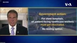 紐約州長:所有州僱員必須接種新冠疫苗或定期接受測試