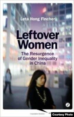 《剩女:中国性别不平等死灰复燃》的封面