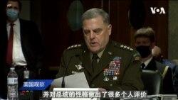 VOA连线(文灏): 美最高军事将领: 与中国将领通话非个人决策 特朗普政府官员知情