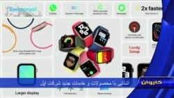 آشنایی با محصولات و خدمات جدید شرکت اپل