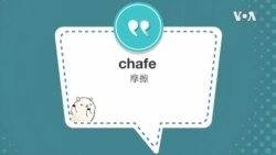 学个词--chafe