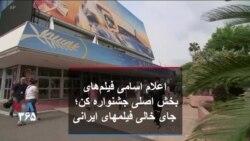 اعلام اسامی فیلمهای بخش اصلی جشنواره کن؛ جای خالی فیلمهای ایرانی