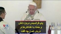 پاپ فرانسیس درباره تنش و حمله به نفتکشها در دریای عمان چه گفت