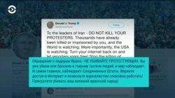 Дональд Трамп Ирану: «Не убивайте протестующих!»