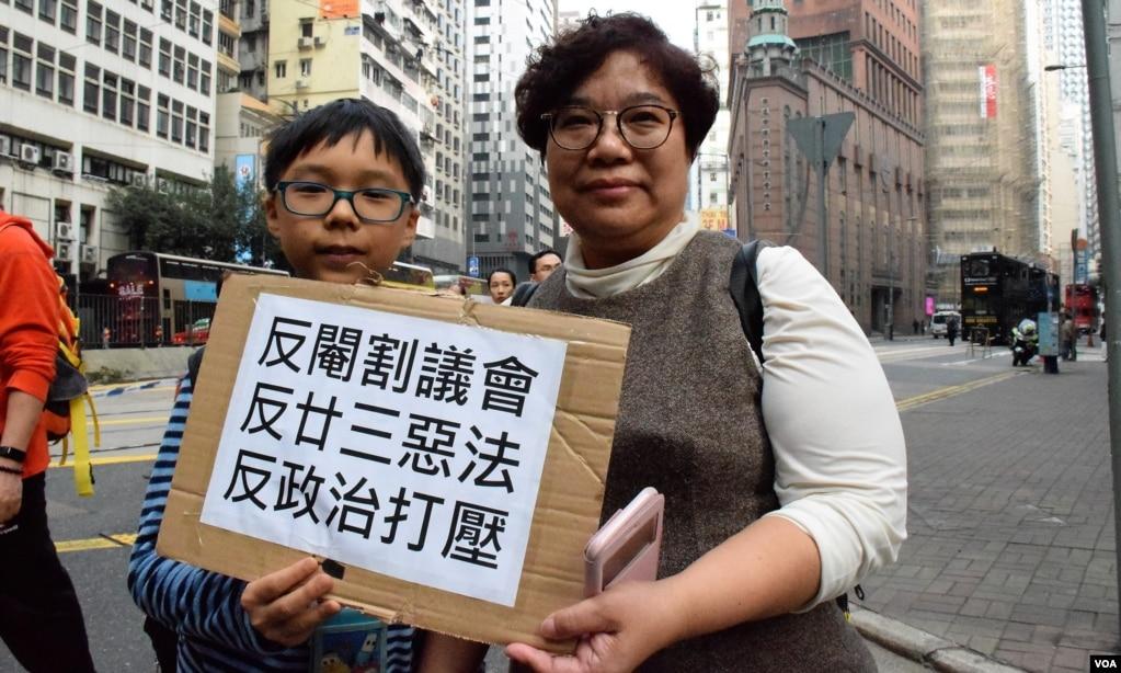 香港市民郭小姐及11歲的小學生溫同學參加示威(美國之音特約記者湯惠芸拍攝)