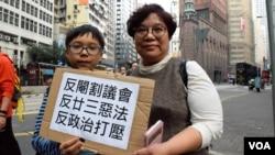 香港市民郭小姐及11歲的小學生溫同學 (美國之音特約記者 湯惠芸拍攝 )