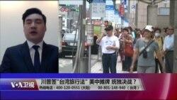 海峡论谈:川普签台湾旅行法 美中摊牌 统独决战?
